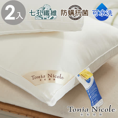 Tonia Nicole美國英威達抗菌透氣七孔枕2入