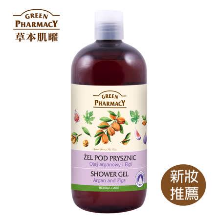波蘭Green Pharmacy 摩洛哥堅果油&無花果沐浴露