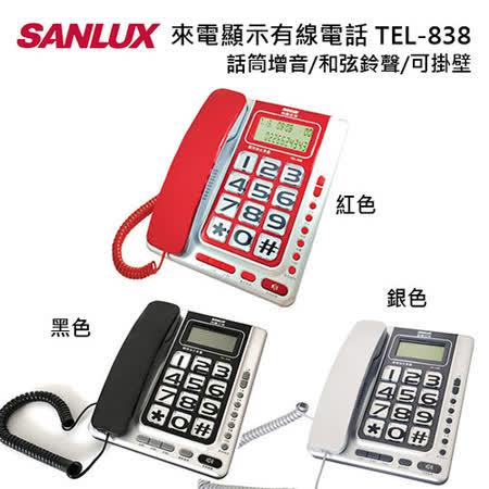 台灣三洋 SANLUX 來電顯示電話 TEL-838