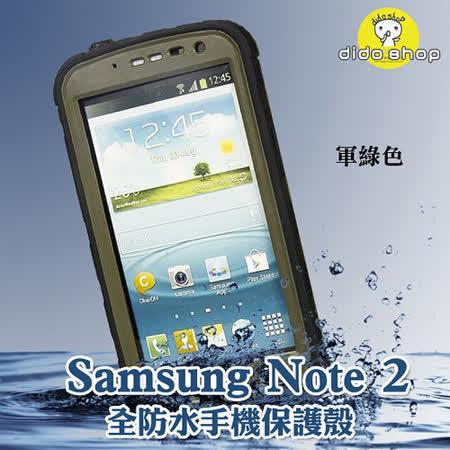 Samsung Galaxy Note 2 LTE 手機保護殼 全防水手機殼 WP003