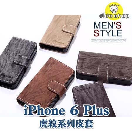 APPLE iPhone 6 Plus / 6S Plus 掀蓋式虎紋系列手機皮套 手機殼 矽膠殼 XN050