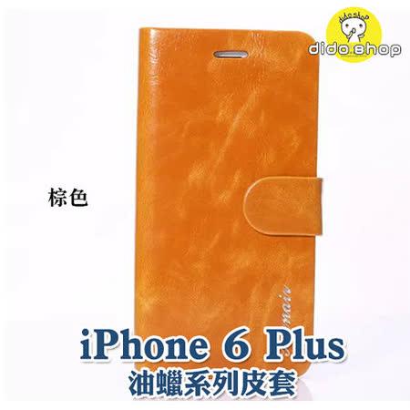 APPLE iPhone 6 Plus / 6S Plus 掀蓋式手機皮套 手機殼 矽膠殼 (XN021)