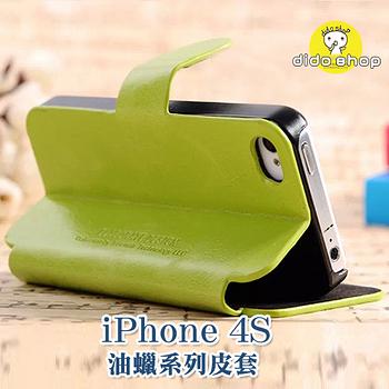 APPLE iPhone 4 / 4S 掀蓋式手機皮套 手機殼 矽膠殼 XN025