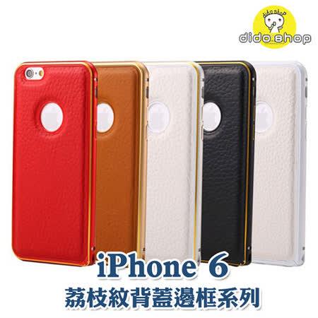 蘋果 APPLE iPhone 6 / 6S 4.7吋 手機保護殼 荔枝紋背蓋邊框系列 XN102