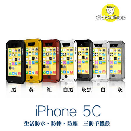 蘋果 APPLE iPhone 5C 手機保護殼 三防金屬殼 防水 防塵 防摔 YC003