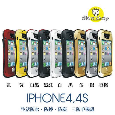 蘋果 APPLE iPhone 4/4S 手機保護殼 三防金屬殼 防撞 防塵 防摔 YC100