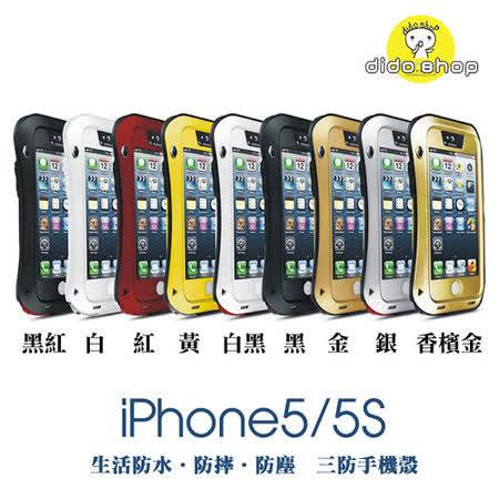 iPhone SE/5/5S 手機保護殼 三防金屬殼 防撞 防塵 防摔 YC005
