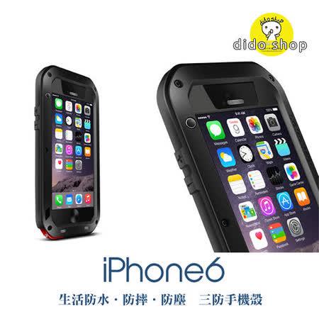 蘋果 APPLE iPhone 6 / 6S 手機保護殼 三防金屬殼 防撞 防塵 防摔 YC069