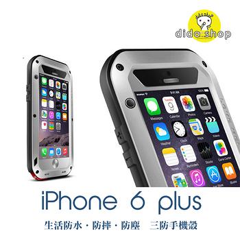 蘋果 APPLE iPhone 6 plus / 6S Plus 手機保護殼 三防金屬殼 防撞 防塵 防摔 YC071