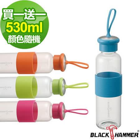 BLACK HAMMER鉑金優遊耐熱玻璃水瓶 530ml-買一送一