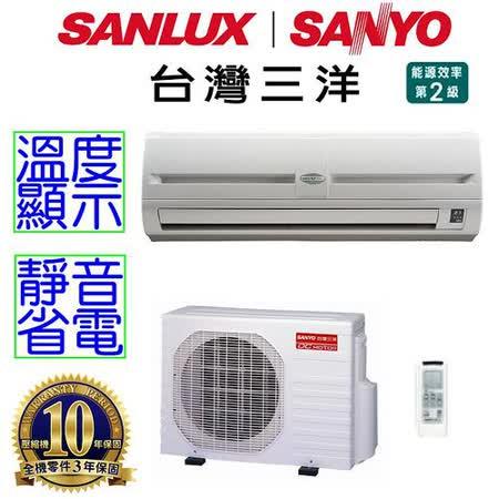 【台灣三洋 SANYO / SANLUX】5-7坪定頻冷專分離式冷氣SAC/E-36FB