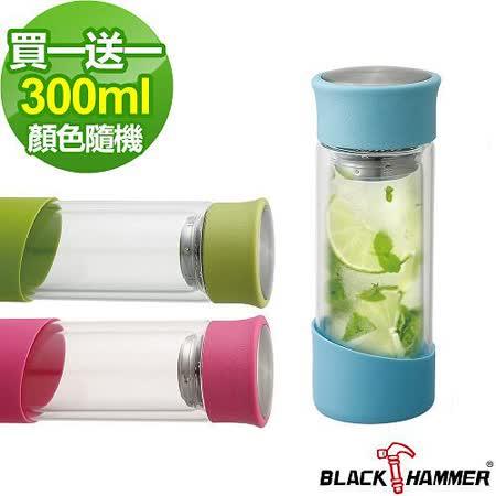 BLACK HAMMER雙層耐熱玻璃水瓶 300ml-買一送一