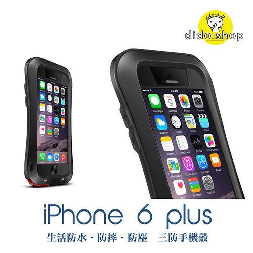 蘋果 APPLE iPhone 6 plus iPhone 6S Plus 手機保護殼 三