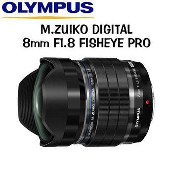 OLYMPUS M.ZUIKO DIGITAL ED 8mm F1.8 Fisheye PRO 大光圈魚眼鏡頭 (公司貨)-送LENSPEN 拭鏡筆