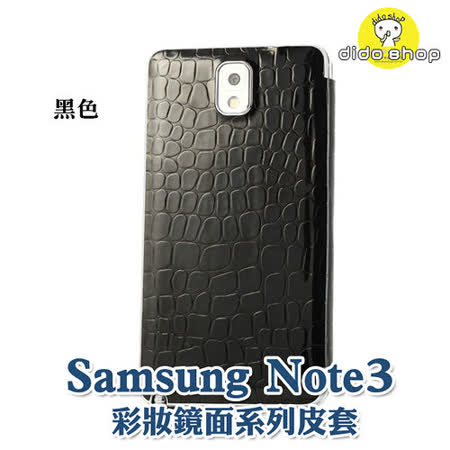 Samsung Galaxy Note3 掀蓋式鏡面系列手機皮套 手機殼 矽膠殼 XN059