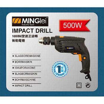 MINGlei 三分10mm變速正逆轉振動電鑽 彩盒組
