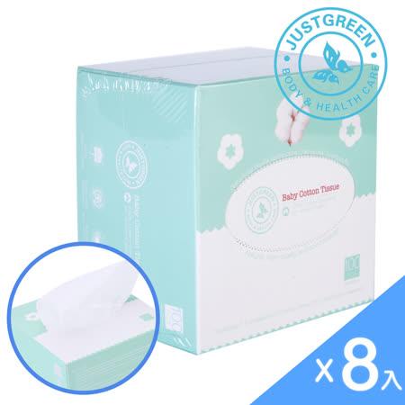 英國 JustGreen 嬰兒抽取式純棉護理柔巾 乾濕兩用 8入裝 100抽/盒 箱購