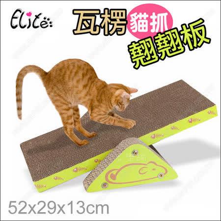 【私心大推】gohappy 線上快樂購美國Elite《翹翹板瓦楞紙貓抓板》兩面可用,附貓草哪裡買高雄 大 遠 百 美食 餐廳