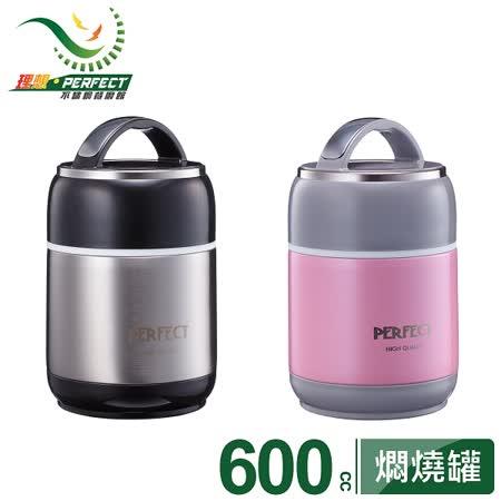 《PERFECT‧理想》304不鏽鋼可提式真空燜燒罐-600cc (可悶燒簡易料理)