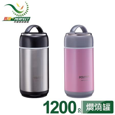 《PERFECT‧理想》304不鏽鋼可提式真空燜燒罐-1200cc (可悶燒簡易料理)