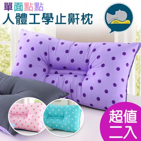 【CERES】雙色點點人體工學止鼾吸濕排汗枕2入-3色(B0586)