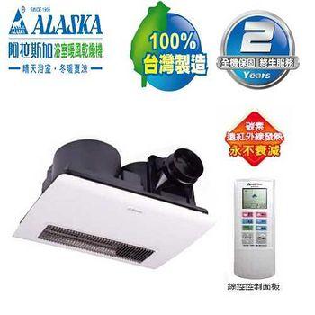 阿拉斯加 968SRN 浴室碳素遠紅外線暖風機(不含安裝) 遙控
