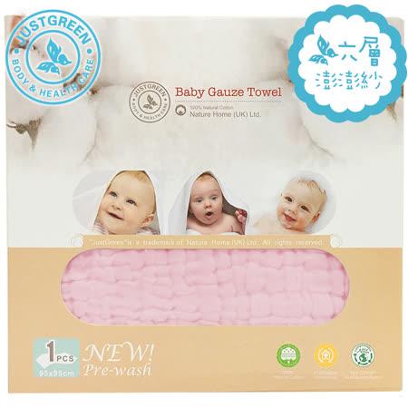 英國 JustGreen 嬰兒六層紗純棉紗布浴巾 95x95cm (粉紅色)