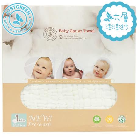 英國 JustGreen 嬰兒六層紗純棉紗布浴巾 95x95cm (白色)