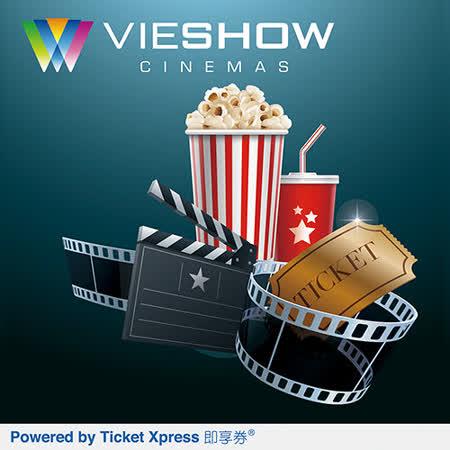 (即享券)威秀影城VIP電影票套餐兌換券