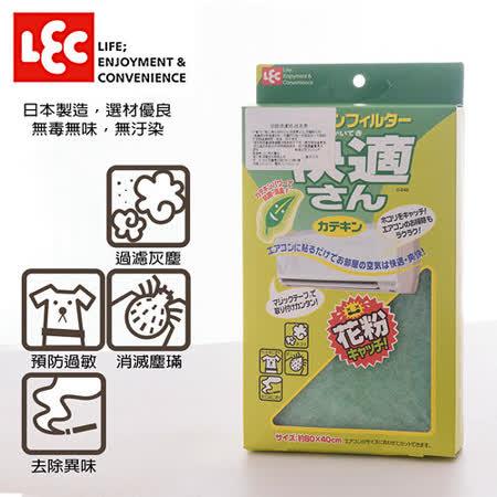 【LEC】冷氣濾網(綠茶素)-3盒超值組