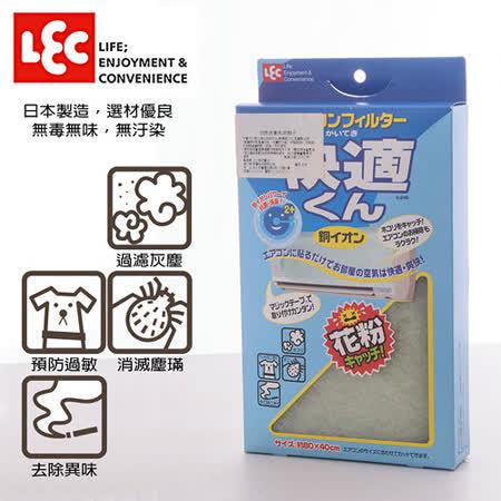 【LEC】冷氣濾網(銅離子)-3盒超值組