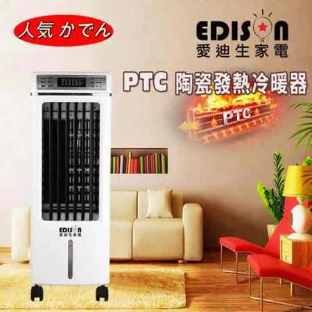 【EDISON 愛迪生】PTC陶瓷發熱暖器/水冷器 (E0743-B)