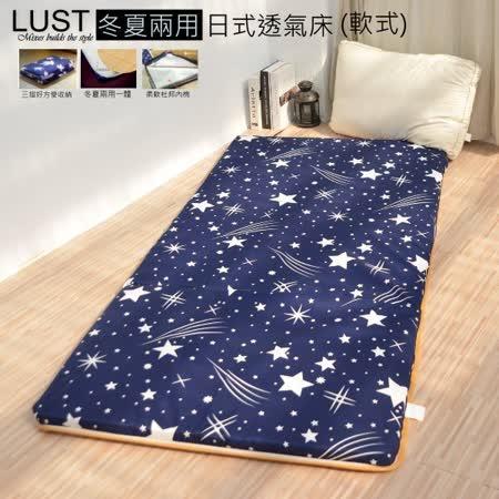 LUST生活寢具3尺《兩用學生床墊》冬夏兩用˙三折好收納˙ 多款花色˙ 杜邦透氣棉