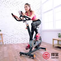 輝葉 後驅動飛輪健身車(2色)