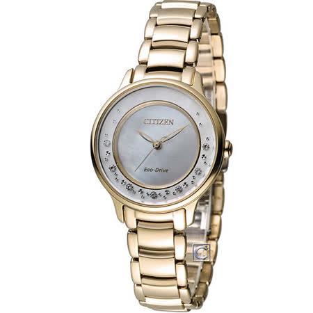星辰 CITIZEN L系列 光動能璀璨真鑽腕錶 EM0382-51D
