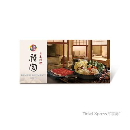 (即享券)六福皇宮祇園日本料理-假日自助美饌兌換券