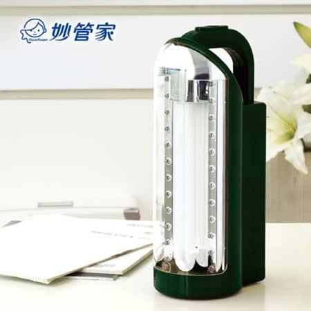 【妙管家】LED充電式雙光源照明燈買一送一 HKL-710