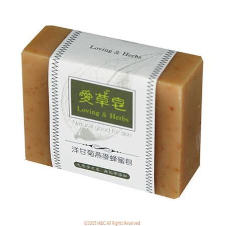 愛草皂洋甘菊燕麥蜂蜜手工皂(洗臉及身體)