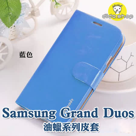 Samsung Galaxy Grand Duos 掀蓋式手機皮套 手機殼 矽膠殼 (XN034)