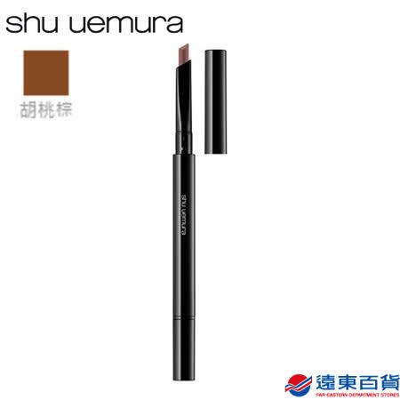shu uemura植村秀 自動武士刀眉筆蕊-5色選