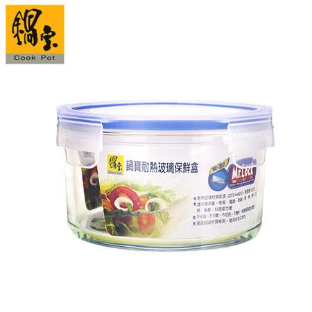鍋寶耐熱玻璃保鮮盒350ML