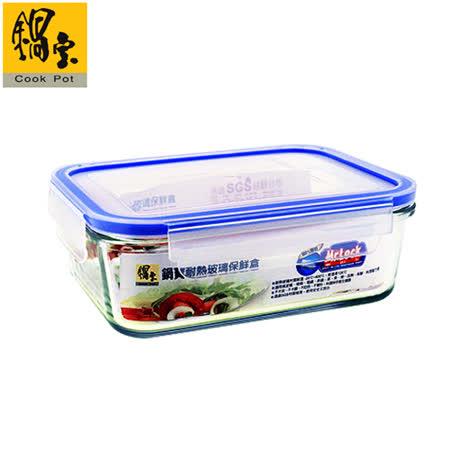 鍋寶耐熱玻璃保鮮盒1650ML