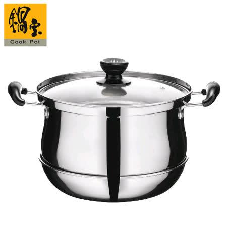 鍋寶不銹鋼節能再煮鍋4公升