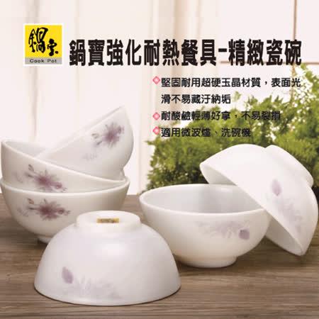 鍋寶強化瓷碗4.5吋碗6入 (嫣紫百合)