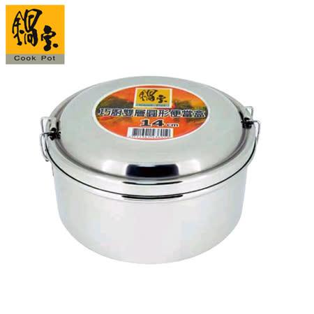 鍋寶巧廚雙層圓形便當盒(14CM)