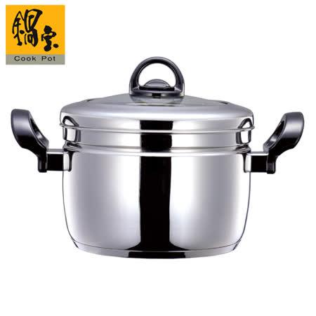 鍋寶不銹鋼蒸煮鍋-雙耳22公分