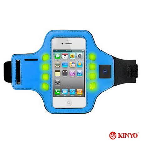 【KINYO】LED發光運動手機臂套4.8吋以下-藍(PHL-535BU)