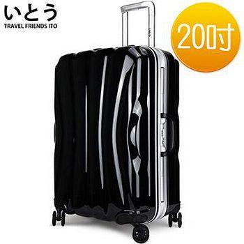 日本伊藤ITO 20吋 PC 鏡面鋁框硬殼行李箱 0102系列-黑色