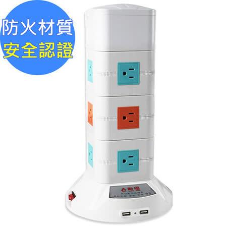 【勳風】3D多功能12座/2USB座炫彩防護插座(HF-395-3)三樓型