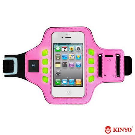 【KINYO】LED發光運動手機臂套5.3吋以下-粉紅(PHL-536PI)